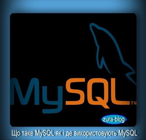 Що таке MySQL як і де використовують MySQL